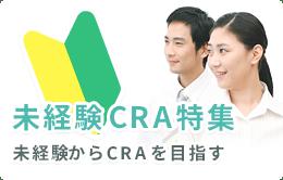 未経験CRA特集 未経験からCRAを目指す