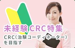 未経験CRC特集 CRC(治験コーディネーター)を目指す