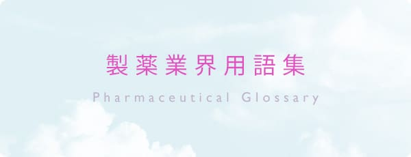 製薬業界用語集 Pharmaceutical Glossary